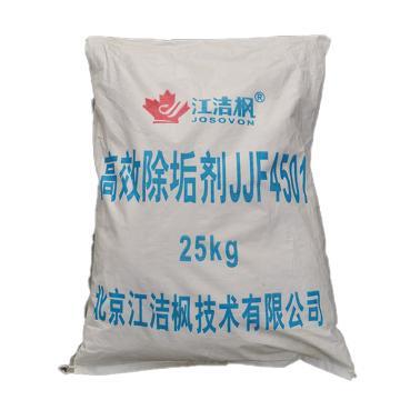江洁枫 水垢清洗剂,JJF4501,25kg/袋