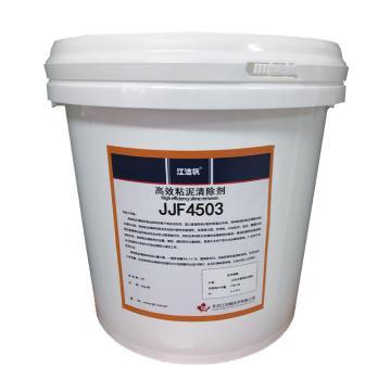 江洁枫 粘泥清洗剂,JJF4503,10kg/桶