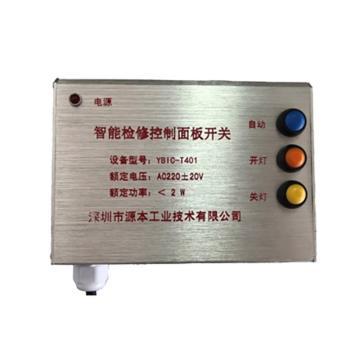 源本技术 智能检修控制面板开关,YBIC-T401,配双模灯控器,单位:个