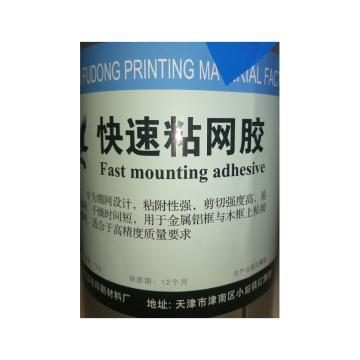 富东 快速粘网胶,1KG/桶