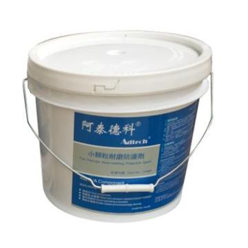 阿泰德科 小颗粒耐磨防护剂,13480(A+B组合)10KG/组