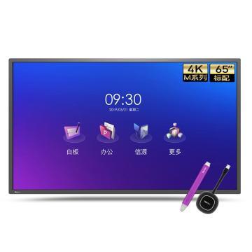 皓丽会议平板,65英寸电视智能触摸一体机电子白板书写无线传屏投影会议一体机触屏(65M3标配版)