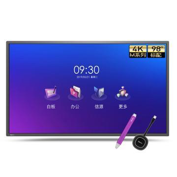 皓丽会议平板,98英寸智能触摸一体机电子白板 无线传屏远程视频多媒体会议一体机(98M3标配版)