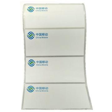 熹辰 设备标签,100mm*45mm 白色移动LOGO QC-10045 500片/卷