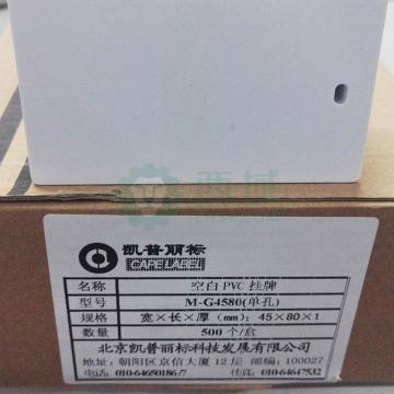 丽标 标牌机专用 PVC挂牌,45*80单孔(500片/盒) 单位:盒