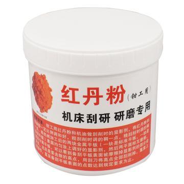 红丹粉工业机床刮研用研磨用铅丹机械合模剂,试用装【100克】