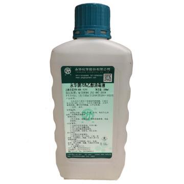 75%乙醇消毒液,酒精消毒液,CAS号:64-17-5,500ml/瓶,20瓶/箱|云南不发
