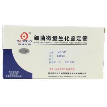 海博生物 MR-VP,20支,需配套甲基红试剂盒及V-P试剂盒使用