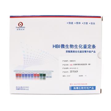 海博生物 HBI大肠杆菌生化鉴定条,5条/盒,每盒需配套1盒HB8281,1盒HB8280,1盒HB8279