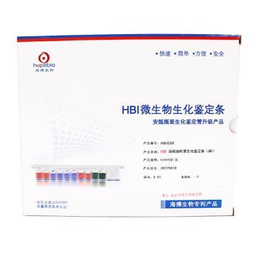 海博生物 HBI阪崎肠杆菌生化鉴定条(GB),5条/盒,每盒需配套添加1盒GS070无菌液体石蜡