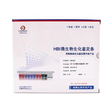 海博生物 HBIO157菌生化鉴定条(GB),5条/盒,每盒需配套1盒HB8281,1盒HB8280,1盒HB8279,1盒GS070