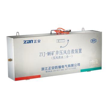 正安 矿井压风自救装置(压风供水二合一),ZYJ-M6,煤安证号MLA120027