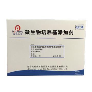 海博生物 假单胞CFC选择性培养基添加剂(冻干),1ml*5,每支添加于200ml假单胞菌CFC选择性培养基中,