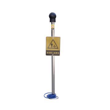 渤防 防爆人体静电释放仪,普通型,FJDEx-ZT,静电消除器 静电消除球 人体静电释放球 静电消除桩