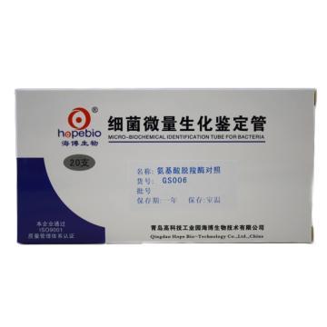 海博生物 氨基酸脱羧酶对照,GS006,20支,用于大肠埃希氏菌O157菌、沙门氏菌和志贺氏菌、霍乱弧菌生化鉴定