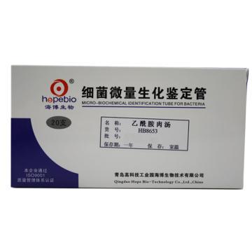 海博生物 乙酰胺肉汤生化管,HB8653,20支,用于绿脓杆菌的确诊试验,需配套添加HB8654钠氏试剂使用。