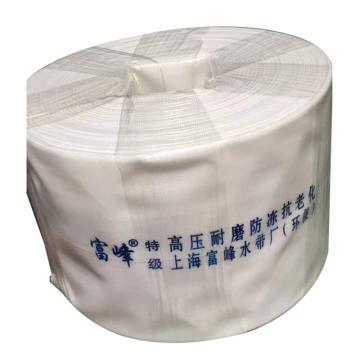 富峰 特级防爆纯料水带,DN80(3寸)白色,内径(圆口直径)80mm,扁径(平铺宽度)120mm