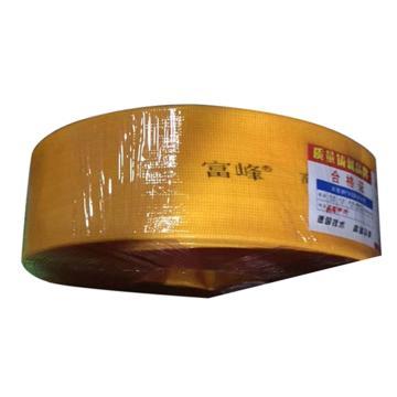 富峰 特级防爆纯料水带,DN100(4寸)黄色,内径(圆口直径)100mm,扁径(平铺宽度)160mm