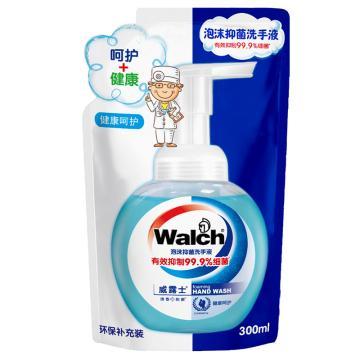 威露士 泡沫抑菌洗手液,健康呵护袋装 300ml 单位:袋