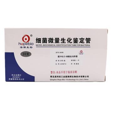 海博生物(Hopebio) 缓冲动力硝酸盐培养基,SN080,20支/盒,,用于微生物动力实验