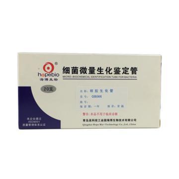 海博生物(Hopebio) 明胶生化管,GB066,20支/盒,用于变形杆菌、铜绿假单胞菌的检测