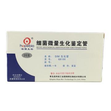 海博生物(Hopebio) SIM生化管,GB100,20支/盒,用于单增李斯特氏菌的生化