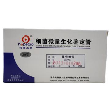 海博生物(Hopebio) 葡萄糖铵,GB027,20支,用于沙门氏菌和志贺氏菌生化鉴定