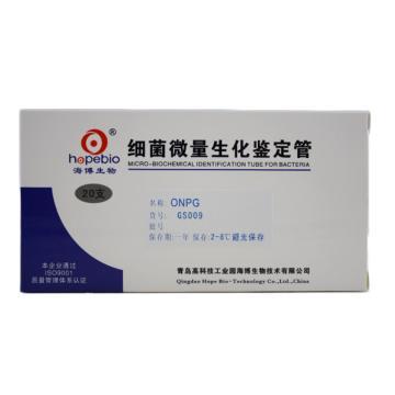 海博生物(Hopebio) ONPG,GS009,20支,用于沙门氏菌和志贺氏菌、霍乱弧菌生化鉴定