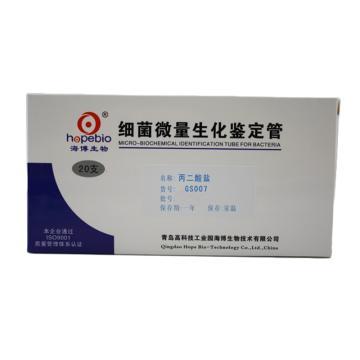 海博生物(Hopebio) 丙二酸盐,GS007,20支,用于沙门氏菌和志贺氏菌生化鉴定