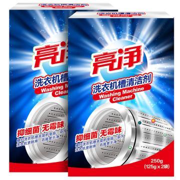 亮净 洗衣机槽清洁剂,(125g/袋,2袋/盒)250G*2 单位:组