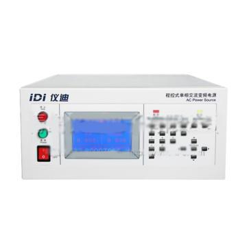 仪迪电子/IDI 程控式单相交流变频电源(LCD),91002SK