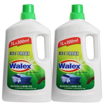 威洁士 衣物除菌液,双瓶组合装 1.3L+1.3L 单位:瓶
