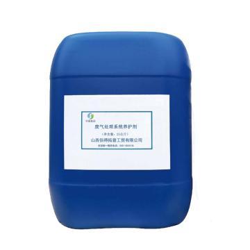 华傲 废气处理系统养护剂,25kg/桶