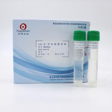 海博生物(Hopebio) D-环丝氨酸溶液,HB0253a,5ml*10,每支添加于100ml