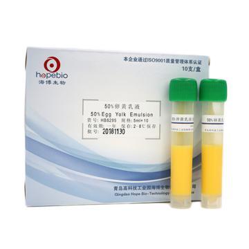 海博生物(Hopebio) 50%卵黄乳液,HB8295,5ml*10,每20ml添加于250mlTSC琼脂基础中