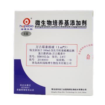 海博生物(Hopebio) 万古霉素溶液,HB0102-2a,1mg*5支,每支添加于100mlmLST-VM中