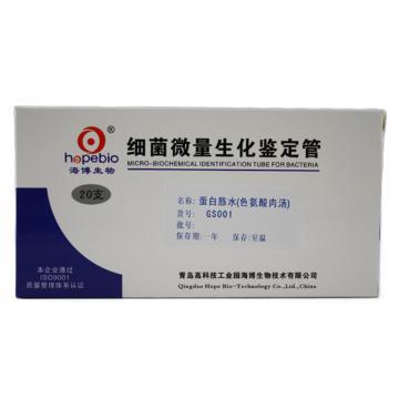 海博生物 蛋白胨水(色氨酸肉汤),20支,