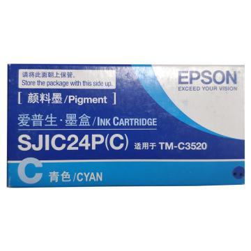 爱普生(EPSON)墨盒,SJIC24P(C)青色 (适用标签机TM-C3520)