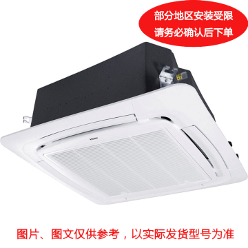 海尔 3P冷暖定频中央空调,天花机,KFRd-72QW,3级能效。一价全包