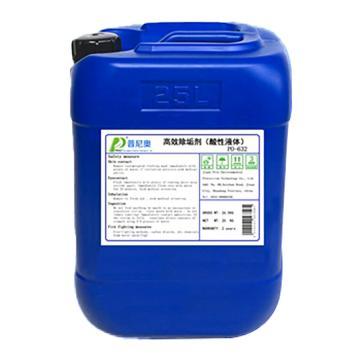 普尼奥 除垢剂,PO-632,25kg/桶