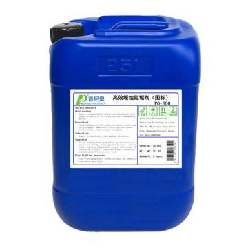 普尼奥 缓蚀阻垢剂,PO-600,25kg/桶