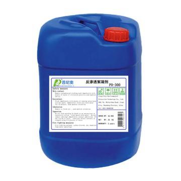 普尼奥 反渗透絮凝剂,PO-300,25kg/桶
