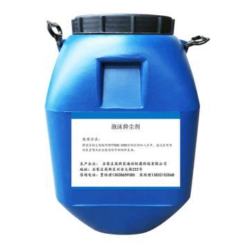 海怡防腐 泡沫抑尘剂,HY-DC-121,25kg/桶