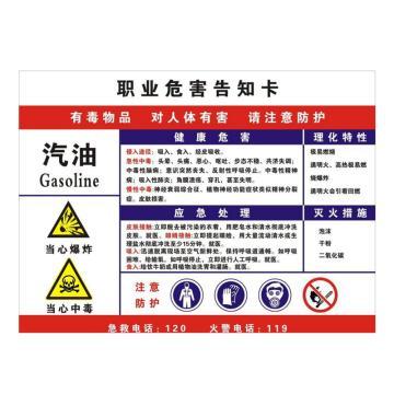 金能电力 职业病告知卡-汽油,铝合金板,600×450mm,1mm板厚