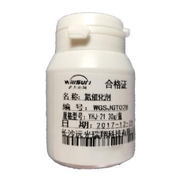 远光瑞翔 氮催化剂,100635306,零件号:WGSJGT028,规格:30g/瓶