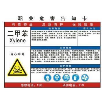 金能电力 职业病告知卡-二甲苯,PVC板,600×450mm,2mm板厚