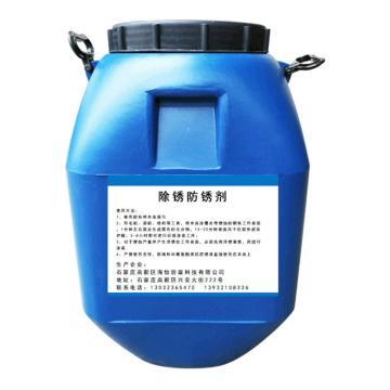 海怡防腐 除锈防锈剂,HY-RC-205,25kg/桶