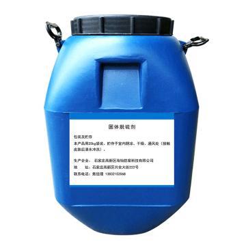 海怡防腐 固体脱硫剂,HY-DC-203,25kg/袋