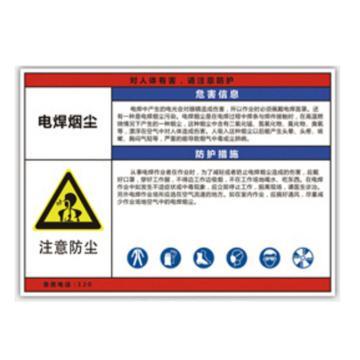 金能电力 职业病告知卡-电焊烟尘,铝合金板,600×450mm,1mm板厚