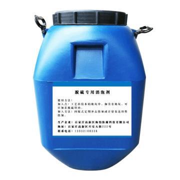 海怡防腐 脱硫专用消泡剂,HY-WT-101,25kg/桶